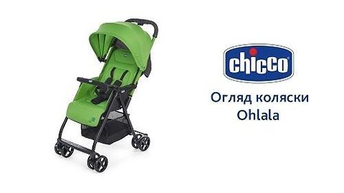 Прогулочная коляска Chicco Ohlala Citrus (12)