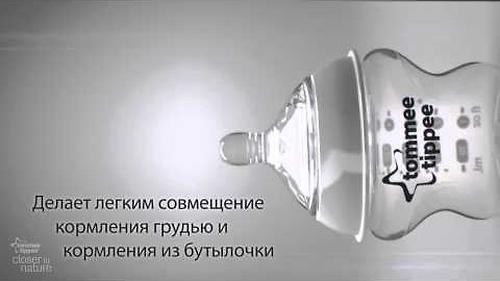 Бутылочка Tommee Tippee 260 мл 2 шт 0+ (6)