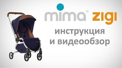 Люлька Mima Zigi Charcoal (10)