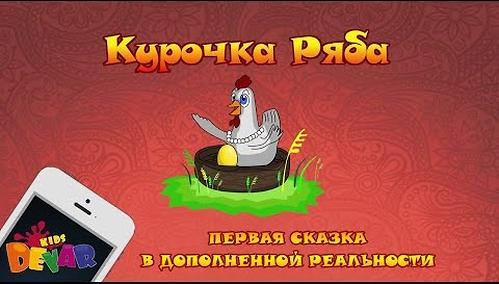 Книга Devar Сказка-раскраска Курочка Ряба 3D (12)