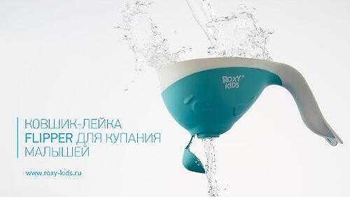 Ковш для ванны Roxy Kids с лейкой Оранжевый (16)