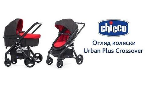 Прогулочная коляска Chicco Urban Plus Crossover Black (16)