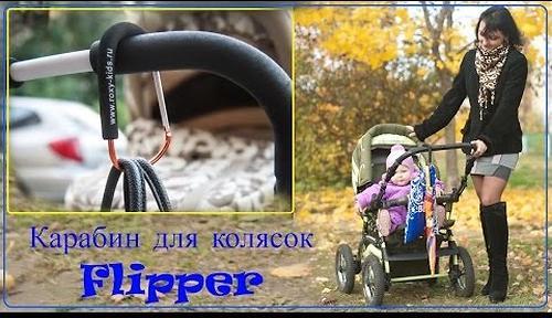 Карабин-помощник Roxy Kids Flipper для детских колясок голубой (10)