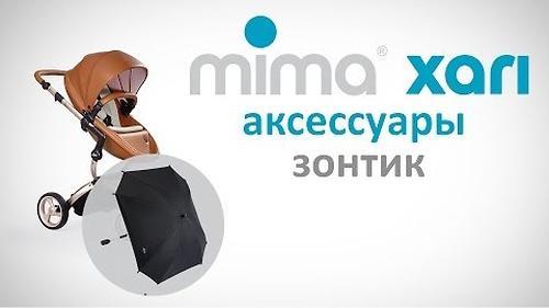 Зонт для колясок Mima Xari и Kobi Red (4)
