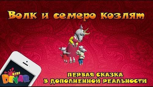 Книга Devar Сказка-раскраска Волк и семеро козлят 3D (10)