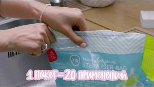Пакеты Happy Baby для стерилизации в микроволновой печи (10)