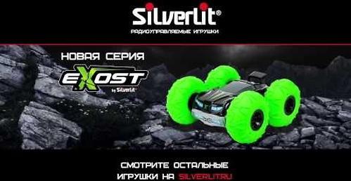 Машина 360 Торнадо р/у 1:10 (10)