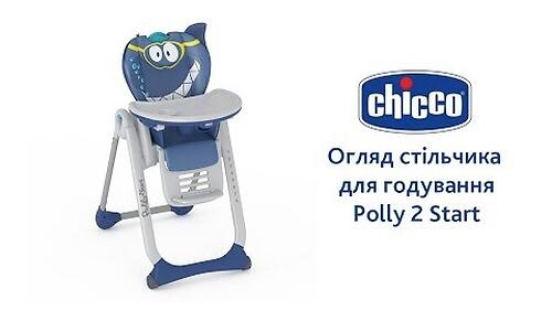 Стульчик для кормления Chicco Polly 2 Start Honey-Bear (18)